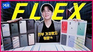 아이폰11/Pro/MAX 모든 제품을 Flex~! 해버렸지 뭐얌ㅋ [아이폰 모든 색상 리뷰!]