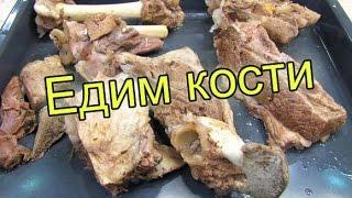 Шок!!! Едим мясо вместе с костями