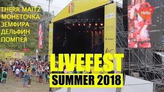 LIVE FEST 2018 | Музыкальный фестиваль на Роза хутор Live Fest 2018