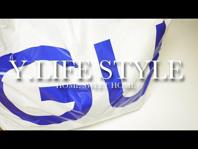 【GU】シンプルが一番使える!大活躍の予感!秋の購入品