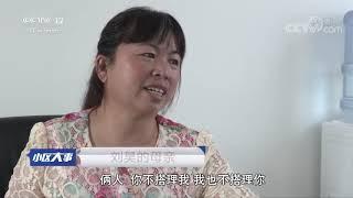《小区大事》 20190810 孩子 你怎么了| CCTV社会与法