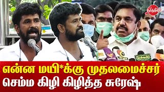DYFI Suresh speech Tamil news latest