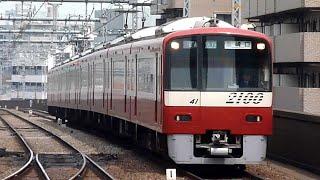 京急電鉄 2100形先頭車2141編成 京急鶴見駅