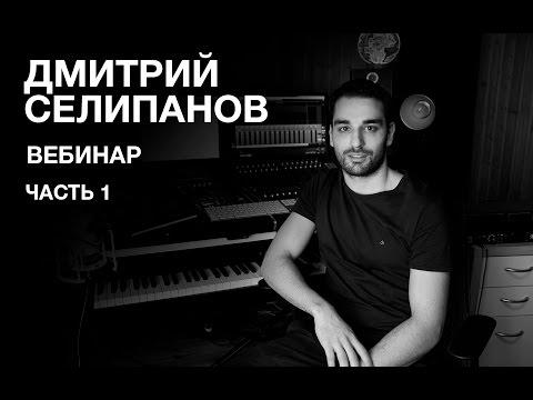 Вебинар Дмитрия Селипанова.