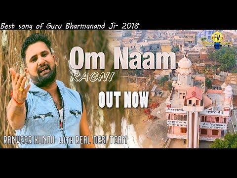 OM NAAM RAGNI ,   Guru ji new song   REAL DESI TEAM / RANVIR KUNDU /9728000335
