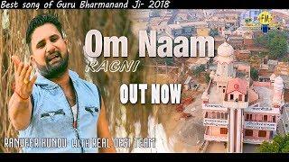 OM NAAM RAGNI , | Guru ji new song | REAL DESI TEAM / RANVIR KUNDU /9728000335