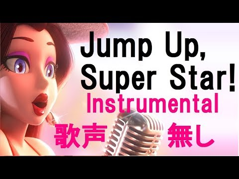 Jump Up Super Star! (Instrumental Karaoke Version) Super Mario Odyssey【カラオケ】