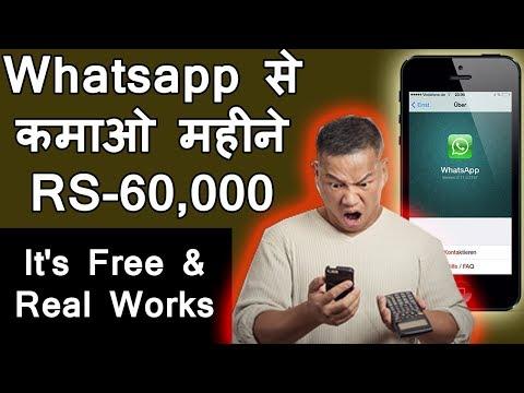 रोज 2000 कमाए whatsapp से,BUSINRSS IDEAS,earn money online,new business ideas,online business ideas