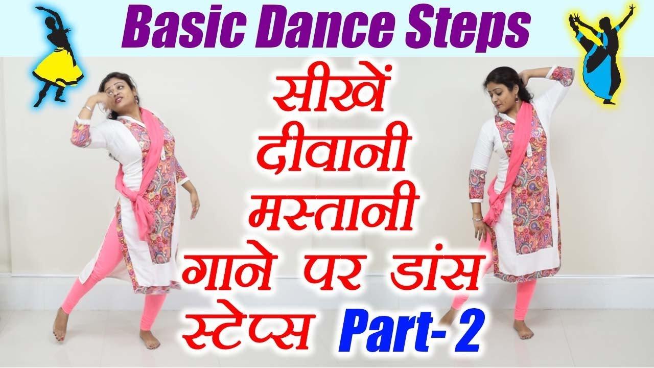 Wedding Dance Steps Learn Diawani Mastani Part 2 Online Boldsky