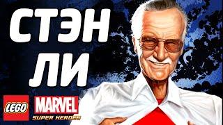 СТЭН ЛИ - LEGO Marvel Super Heroes