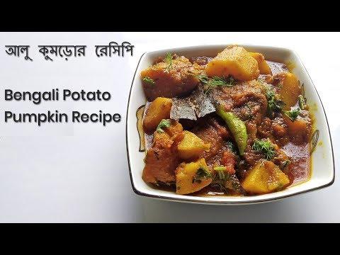 আলু ও কুমড়োর মজাদার নিরামিষ তরকারি   Potato pumpkin curry recipe