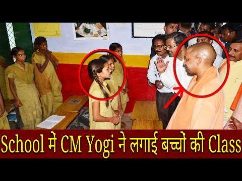 स्कूल पहुंचे CM YOGI ने जब बच्चों से पूछा-उत्तर प्रदेश का मुख्यमंत्री कौन है?