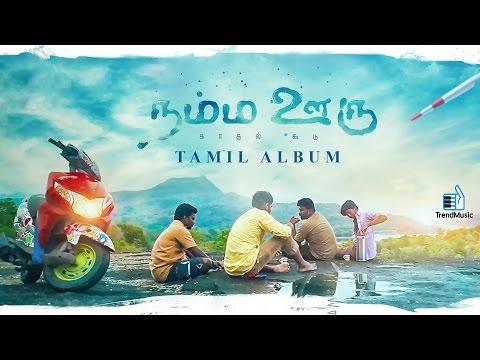 Namma Ooru - Music Album | Agin Brabhu , Baiju Jacob , Ajesh Ashok | Trend Music