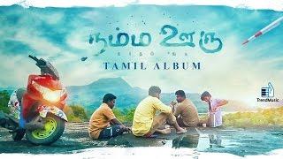 namma ooru music album agin brabhu baiju jacob ajesh ashok trend music
