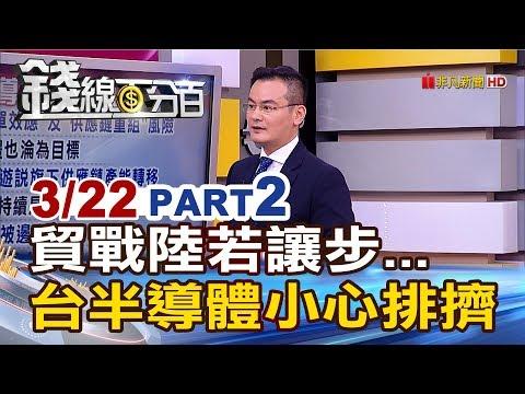【錢線百分百】20190322-2《貿戰中國若讓步... 小心台灣半導體遭排擠!》