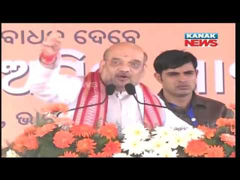 Fiery Speech By Amit Shah In Bhubaneswar