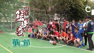 Publication Date: 2017-05-25 | Video Title: 華仁節 2017 · 師生籃球賽