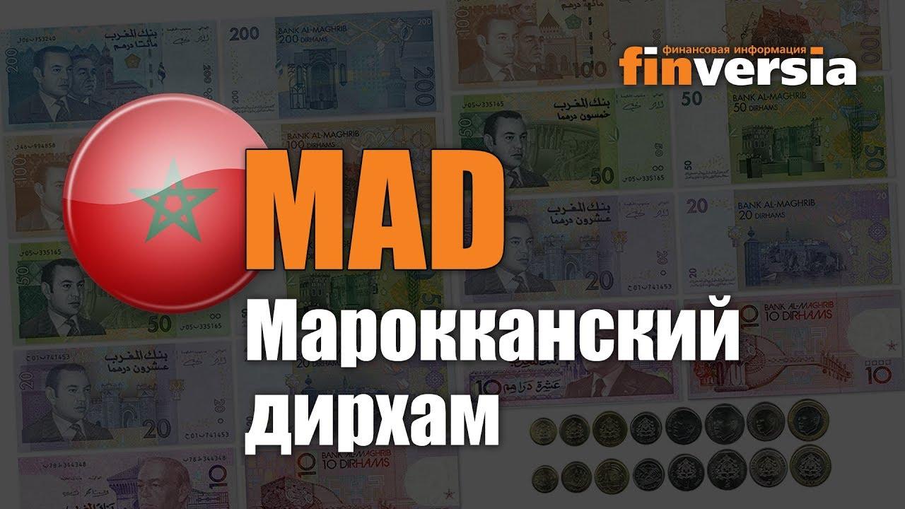 конвектор валютный калькулятор онлайн дирхам