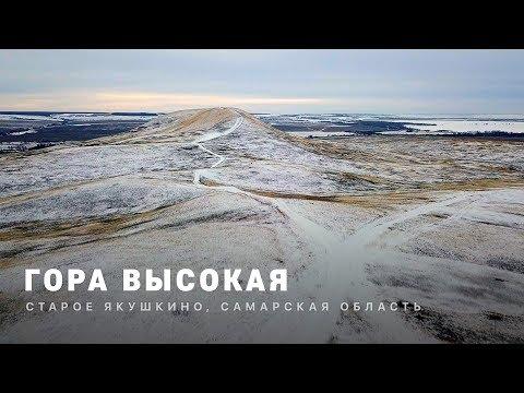 ГОРА ВЫСОКАЯ | Старое Якушкино, Самарская область | FullHD