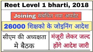 Reet level 1 latest news today   reet level 1st latest news   reet level 1 ki joining news