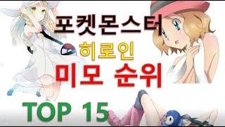 포켓몬 히로인 순위 TOP15