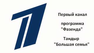 "Первый канал: программа ""Фазенда"""