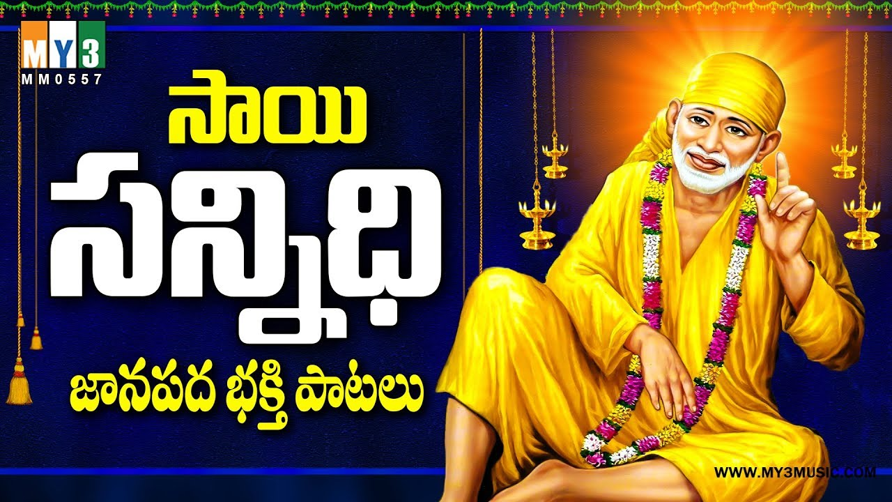 Download సాయి సన్నిధి - సాయి బాబా జానపద భక్తి పాటలు - SAI SANNIDI - LORD SAI BABA SONGS TELUGU NEW 2019