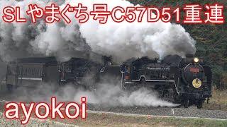 2017年SLやまぐち号重連運転 C57 1+D51 200+35系客車【4K】