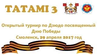 2017.04.29 Т3 Открытый турнир посвященный Дню Победы
