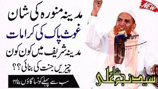 Download lagu Shan e Madina, Hazrat Ghous Pak ki Karamat By Najam Shah Full bayan 2019 - Best Bayan 2019