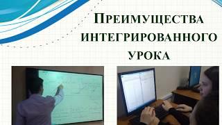 """С.Н. Зятикова и С.А Воробьёва """"Интегрированный урок по алгебре и информатике"""""""