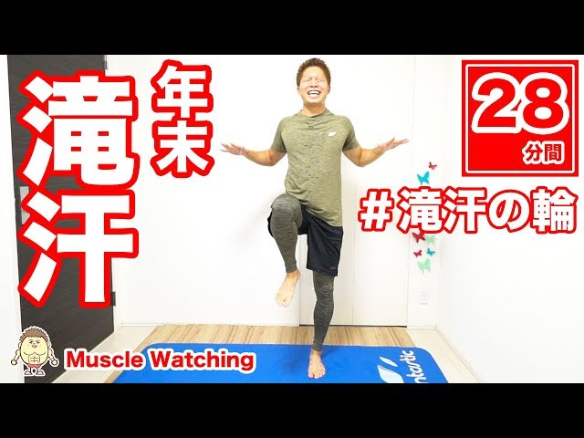 【28分】年末滝汗!今年の脂肪をスッキリ落とす! | Muscle Watching
