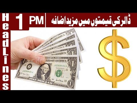 Currency Weakens Further To Rs121 To The Dollar - Headlines 1 PM - 11 June 2018 - Express News