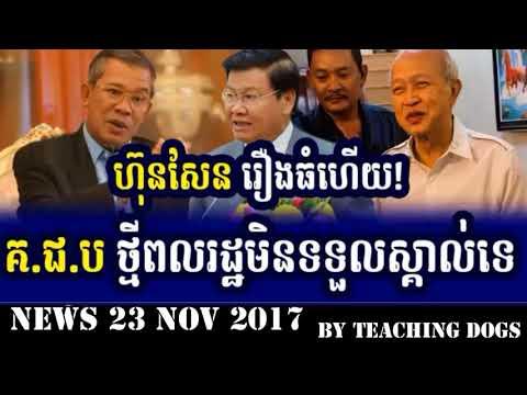 Cambodia News Today RFI Radio France International Khmer Night Thursday 11/23/2017
