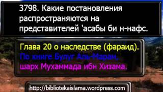 3798 Какие постановления распространяются на представителей 'асабы би н нафс