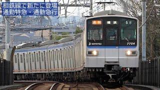 相鉄線「通勤特急」「通勤急行」運行開始 2019年12月