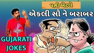 gujarati comedy video - પતિ પત્ની ના જોક્સ - rushikesh trivedi (full 1 hour)