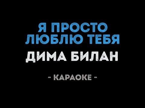 Дима Билан - Я просто люблю тебя (Караоке)