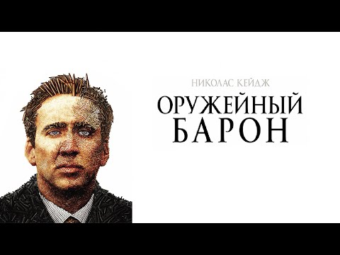 Оружейный барон (Фильм 2005) Криминал, триллер, драма