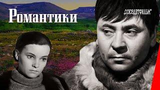 Романтики / Children of the Soviet Arctic (1941) фильм смотреть онлайн