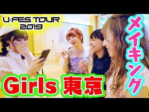 【舞台裏】ハプニング発生!?『U-FES. TOUR 2019 Girls 東京』の裏側を大公開!【U-FES. TOUR 2019】