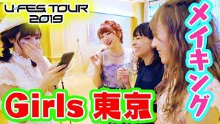 【舞台裏】珍事件発生!?『U-FES. TOUR 2019 Girls 東京』の裏側を大公開!【U-FES. TOUR 2019】