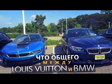 Что общего между Louis Vuitton и BMW