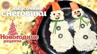 """Новогодняя закуска """"Снеговики"""" ★ Новогодние рецепты ★ Простые рецепты от CookingOlya"""