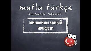 Счастливый турецкий. 22 урок. Относительный изафет.