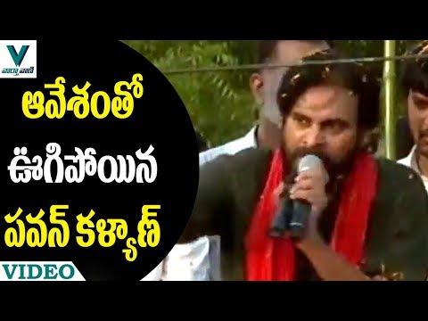 Pawan Kalyan Emotional Speech At Palasa - Vaartha Vaani