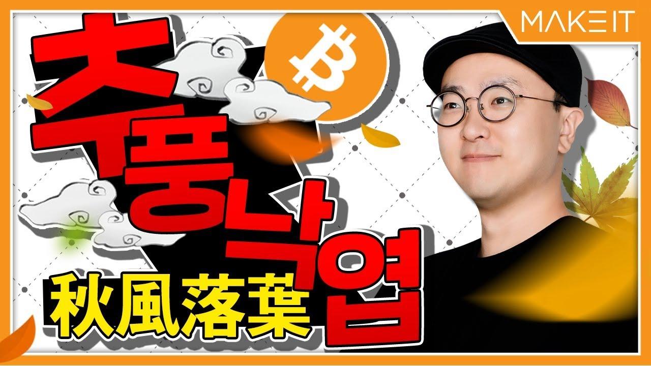 비트코인 추풍낙엽    비트코인 전망   비트코인 투자   이안의 시그널 트레이딩 시즌4 8화