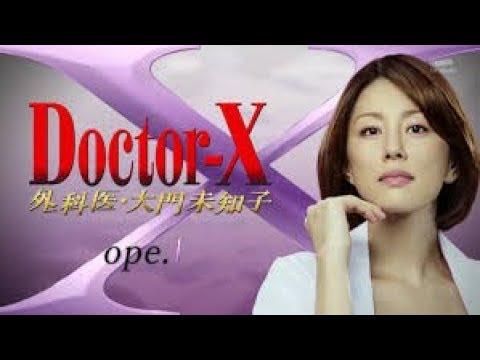【秋ドラマ2017年10月スタート】ドクターX ~外科医・大門未知子 ...
