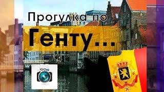 видео Belgium.ru - Города Бельгии