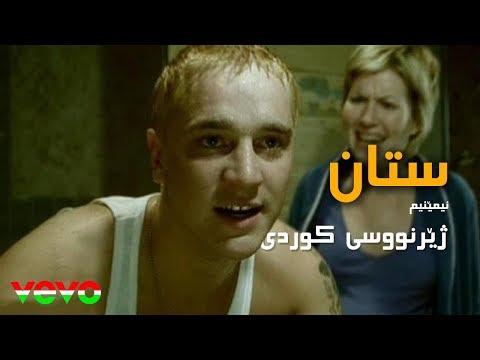 Eminem - Stan Ft. Dido(Official Video)Kurdish Subtitle